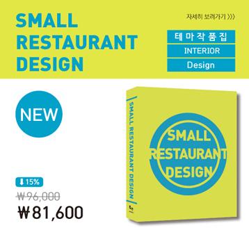SMALL RESTARANT DESIGN.jpg