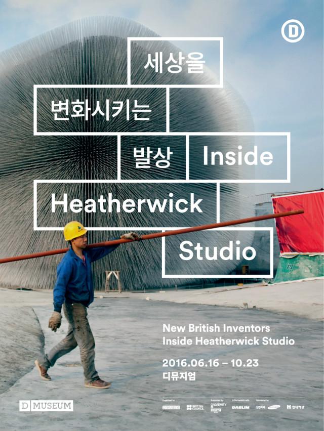 03 헤더윅 스튜디오 세상을 변화시키는 발상.jpg