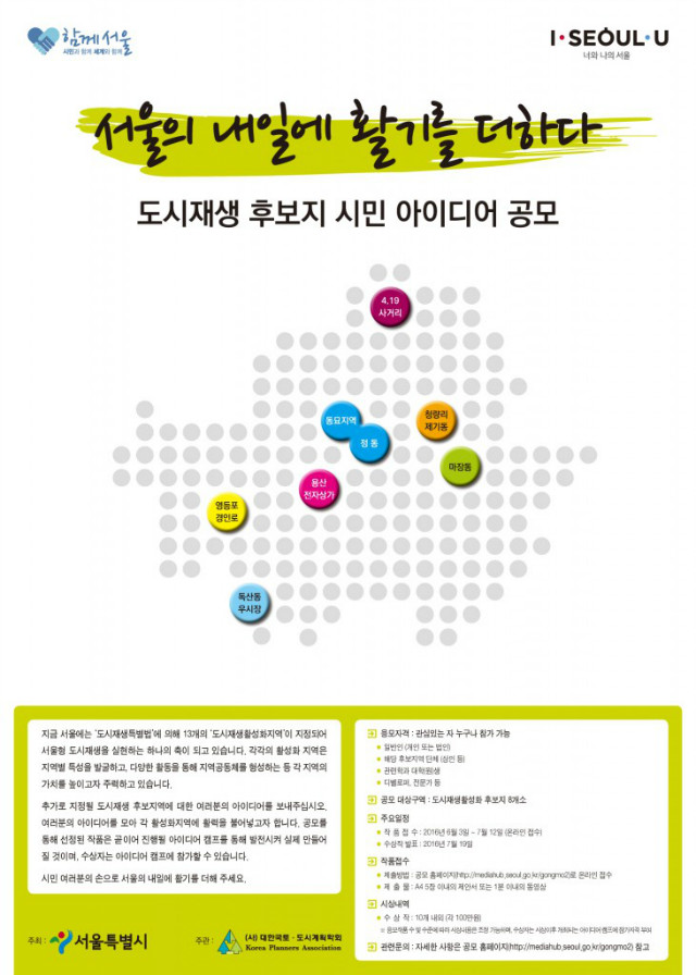 06 도시재생 후보지(경제기반형 및 중심시가지형) 시민 아이디어 공모.jpg