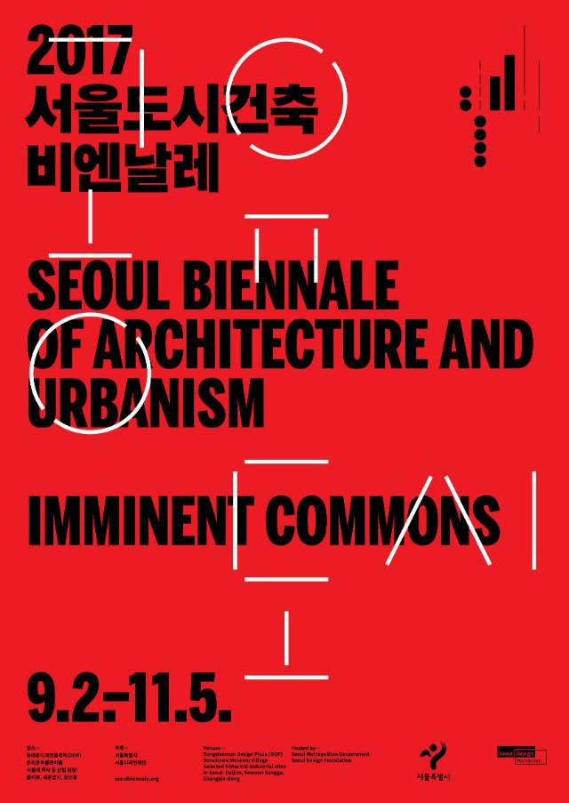 8. 서울도시건축비엔날레_포스터.jpg