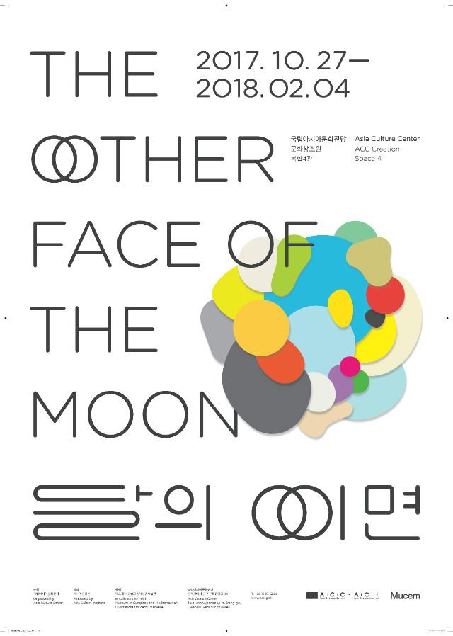 전시) 달의 이면 포스터.jpg