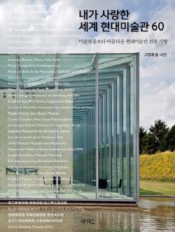도서) 내가사랑한세계현대미술관60.jpg