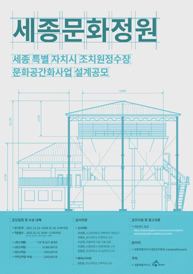 공모) 조치원 정수장 문화공간사업 설계공모 포스터.jpg