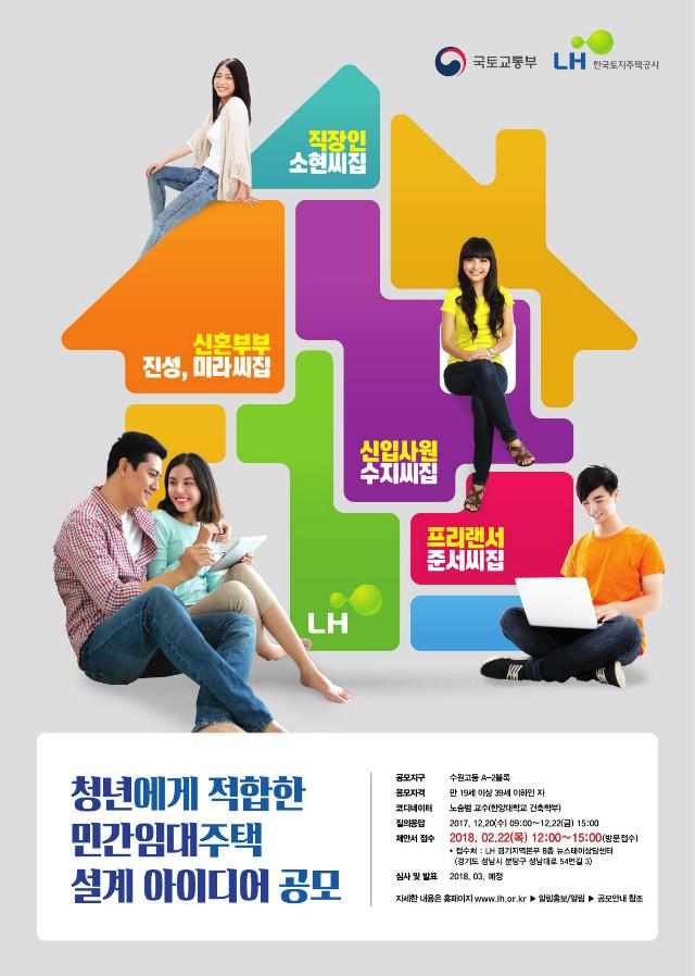공모) 청년_민간임대주택_설계아이디어_공모_포스터.jpg
