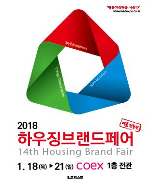 박람회) 하우징 브랜드페어.png