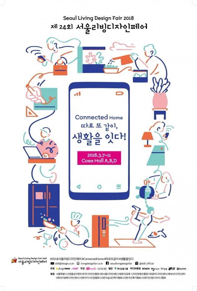 박람회) 서울리빙디자인페어.jpg