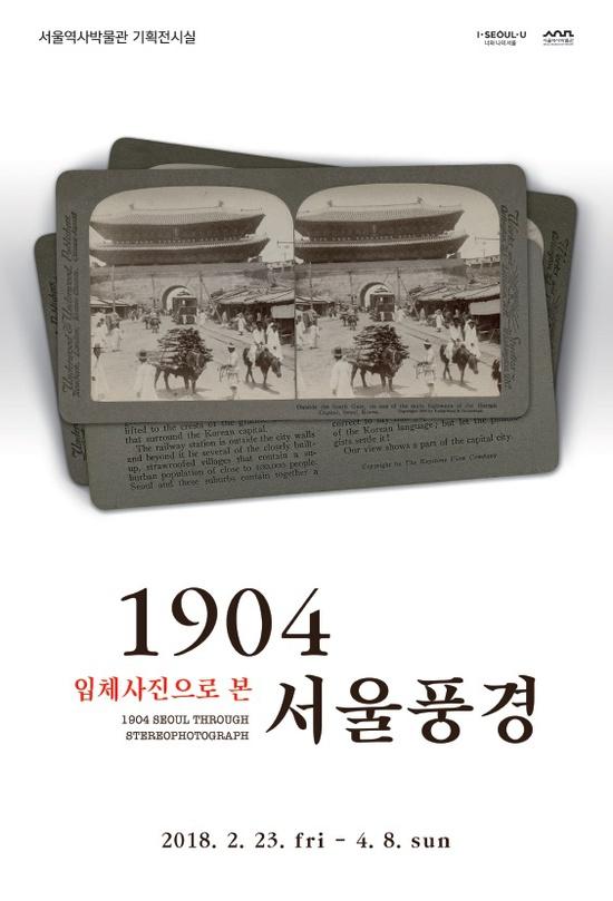 전시) 입체사진으로 본 서울풍경 1904.jpg