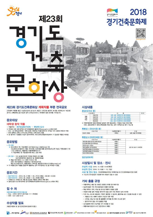 공모) 경기도건축문화상.jpg