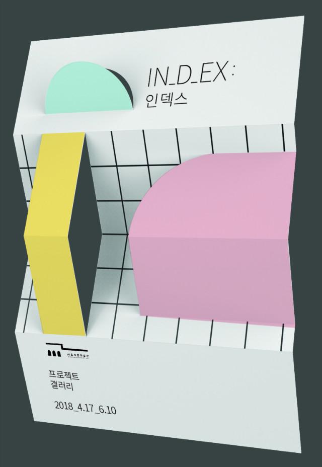 전시) 인덱스展_포스터.jpg