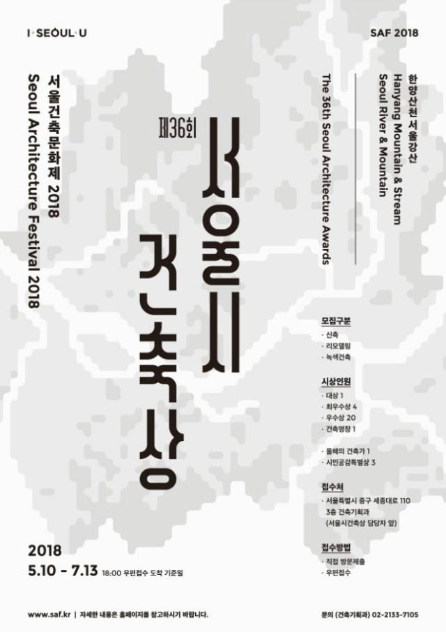 서울시 건축상.jpg