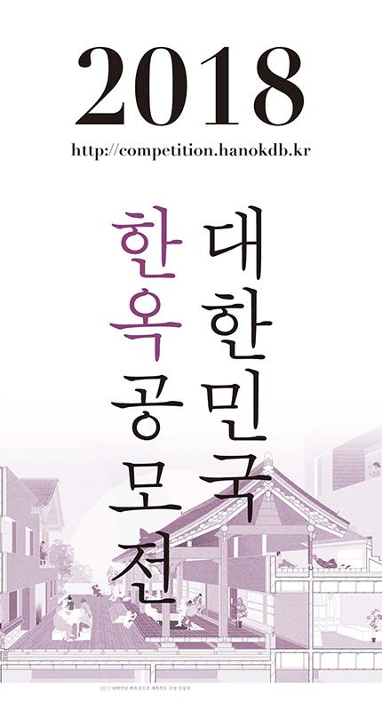 2018 대한민국 한옥 공모전.jpg