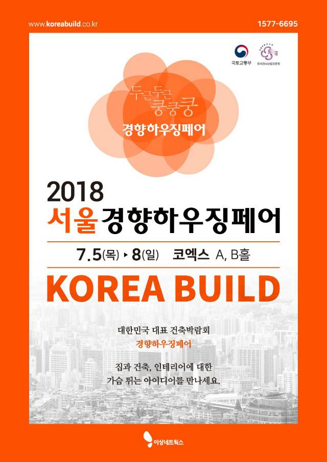 서울경향하우징페어_소형_297x420_웹용.jpg