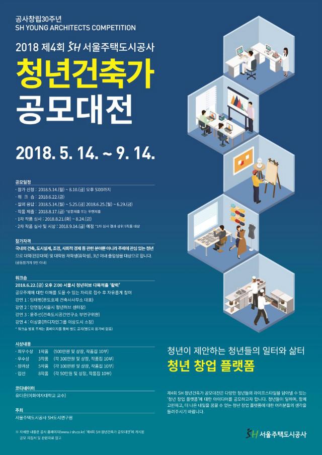 2018_제4회_SH청년건축가_공모대전-최종.jpg