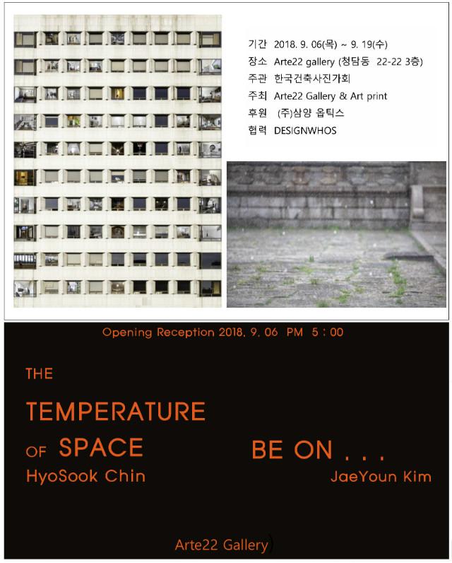 한국건축사진가회 릴레이전.jpg