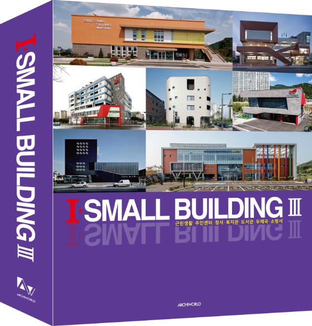 1. I SMALL BUILDING 3_표지.jpg