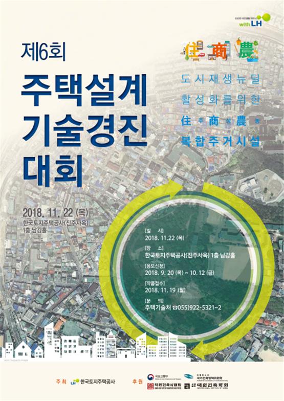 LH 주택설계기술경진대회.png