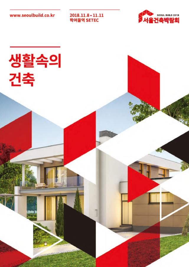 2018 서울건축박람회.PNG