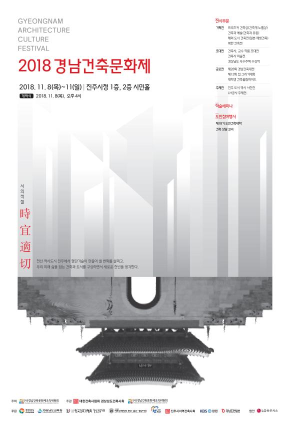 2018경남건축문화제.png