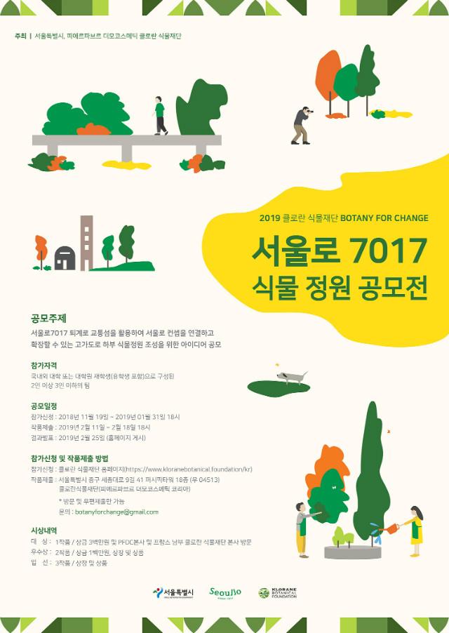 공모전) 서울로 7017 식물 정원 공모전.jpg