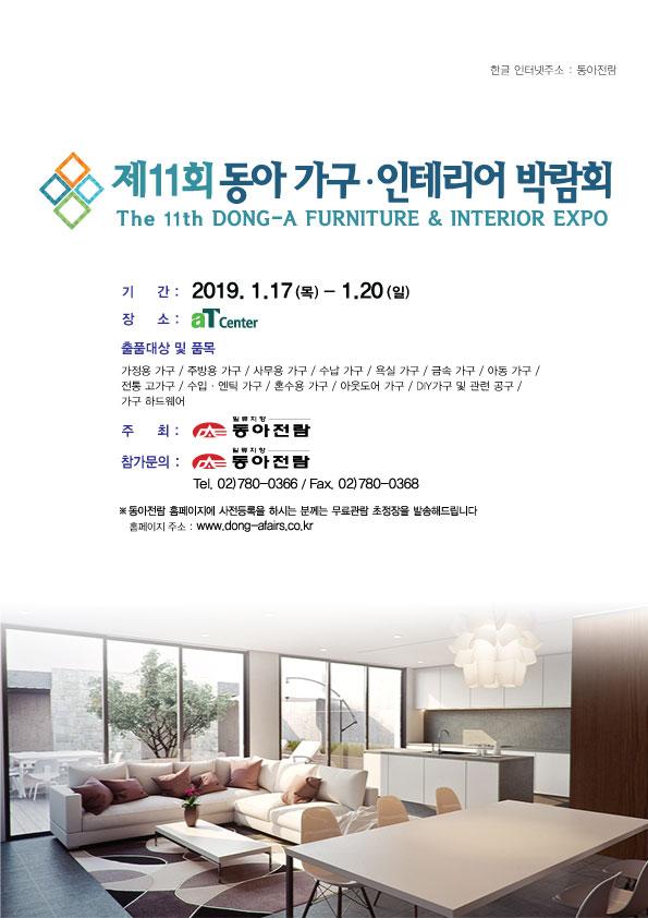 박람회) 제11회-동아-건축-가구-인테리어-박람회.jpg
