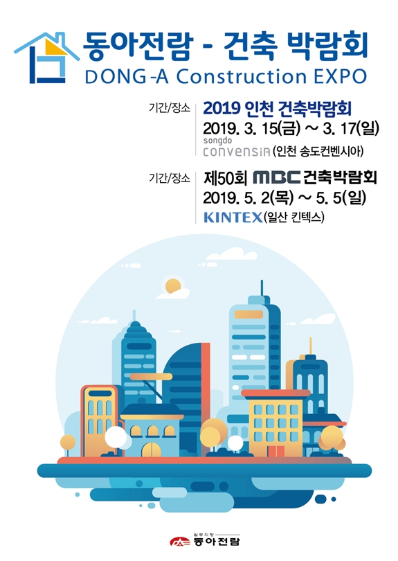 박람회) 인천건축박람회.PNG