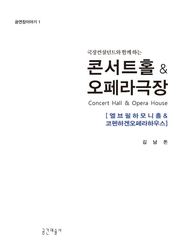 도서) 콘서트홀&오페라극장.jpg