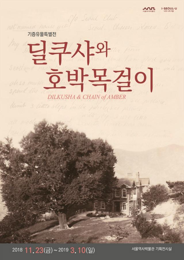 전시회) 딜쿠샤와 호박목걸이.jpg