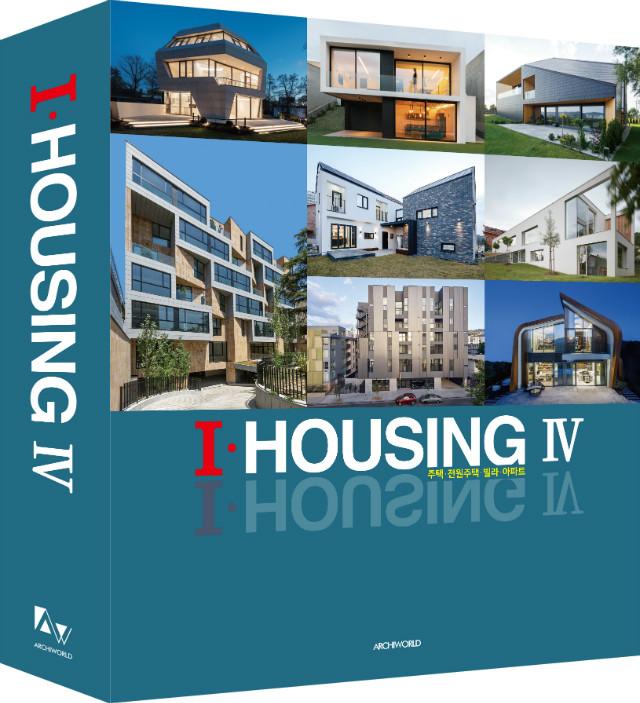 도서) I HOUSING 4.jpg