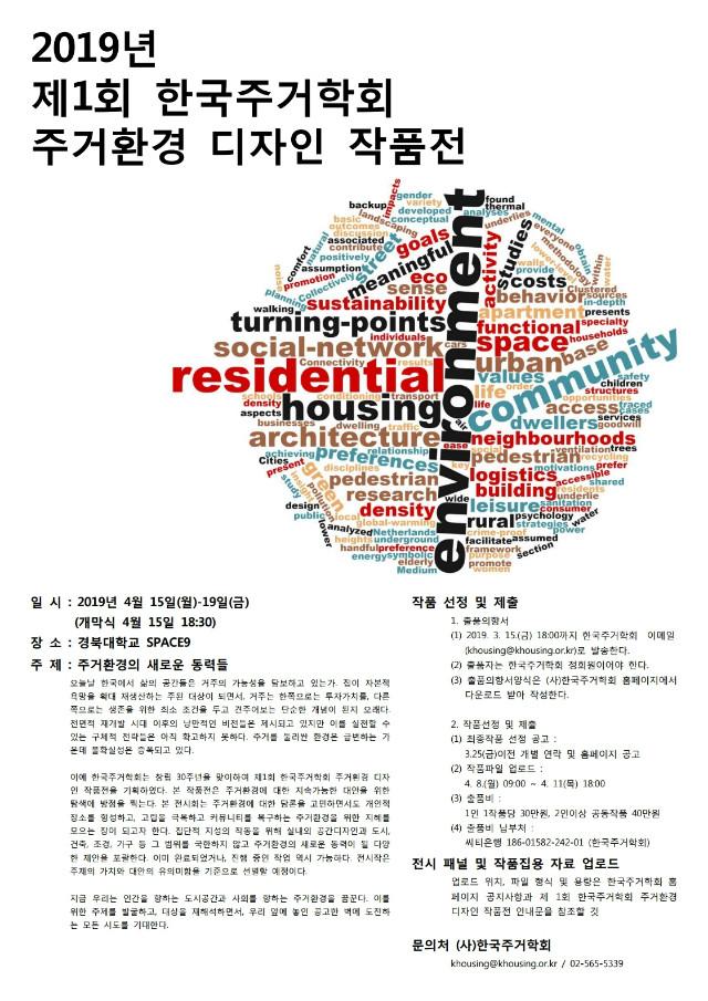 공모전) 한국주거학회 주거환경 디자인 작품전.jpg