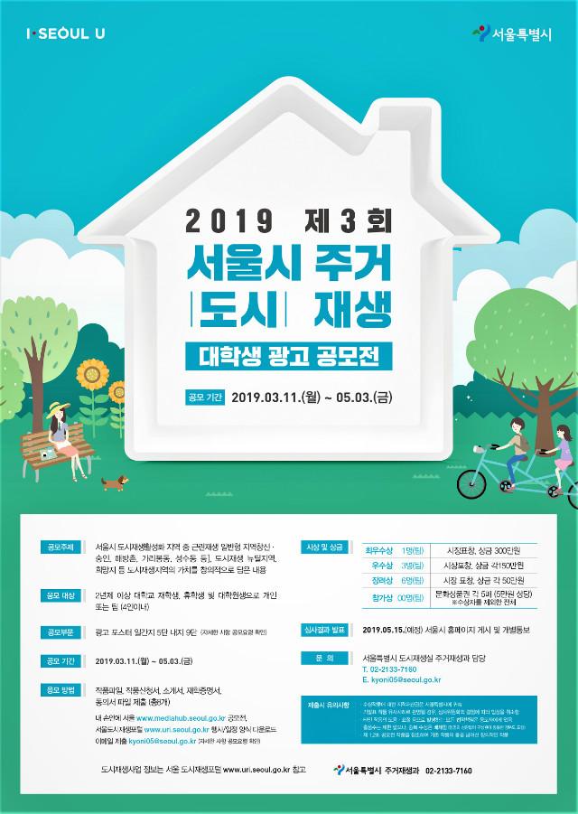 제3회 서울시 주거(도시)재생 대학생 광고 공모전 포스터.jpg