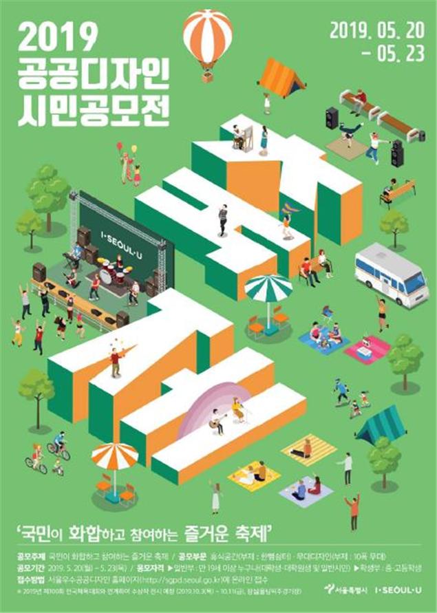 2019 공공디자인 시민공모전.png