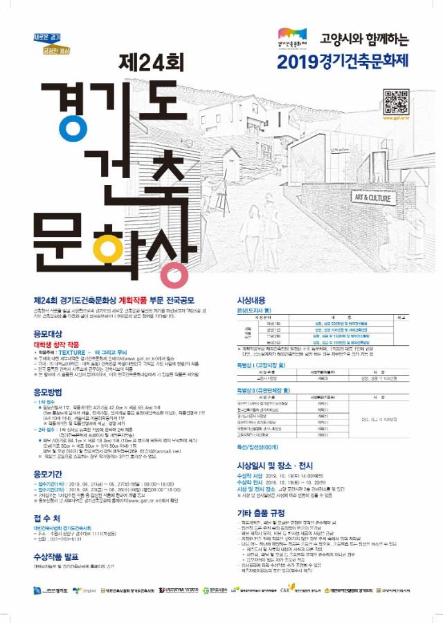 제24회 경기도건축문화상_포스터.jpg