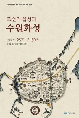 조선의 읍성과 수원화성.jpg