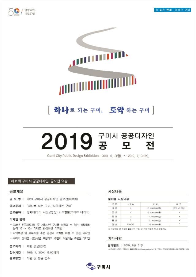 2019 공모전 포스터(공고용).jpg
