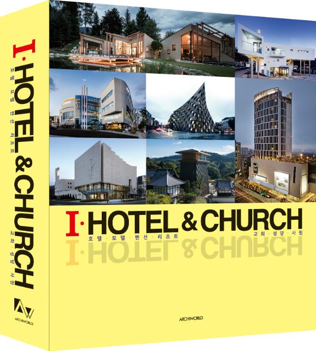 I HOTEL & CHURCH_표지(입체).jpg
