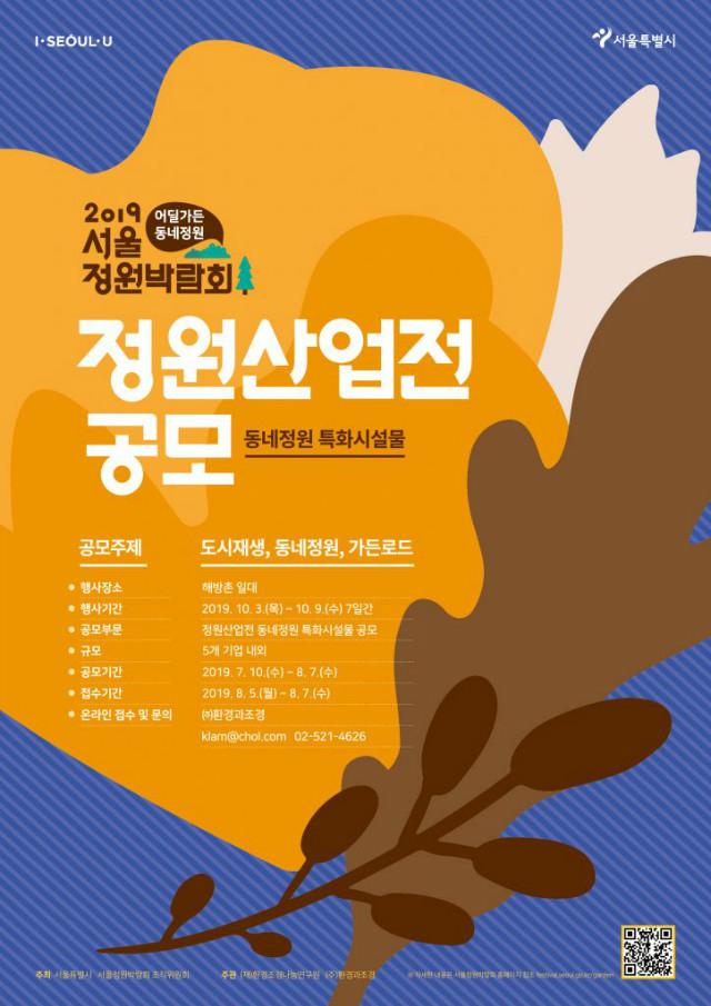서울정원박람회.jpg