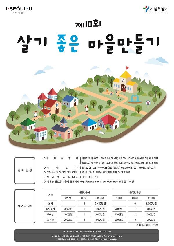 살기 좋은 마을만들기 학생공모전.jpg