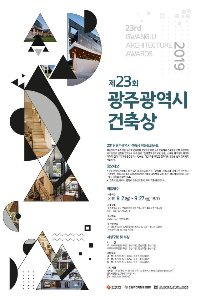 광주광역시 건축상 포스터.jpg