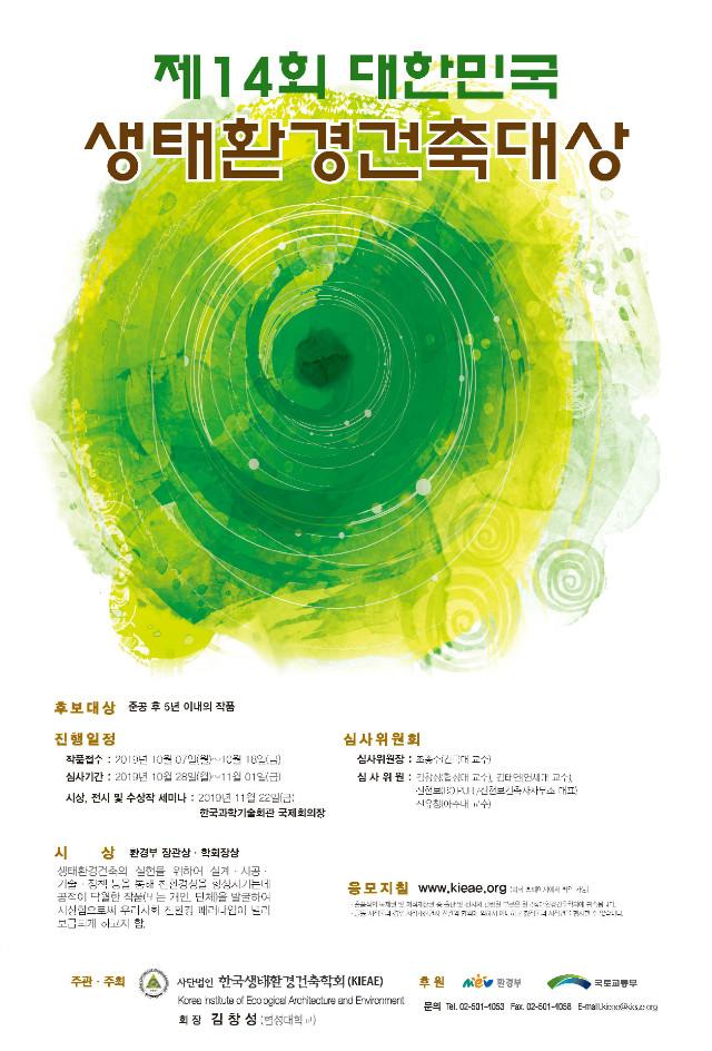 14회생태환경건축대상(포스터).jpg