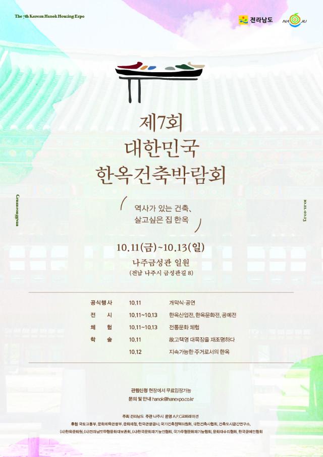 0917 7회 한옥박람회_포스터-100.jpg
