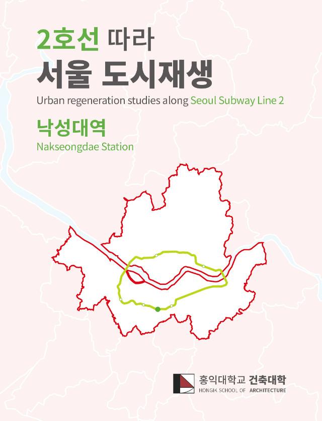 01. 2호선 따라 서울 도시재생 '낙성대역'.jpg