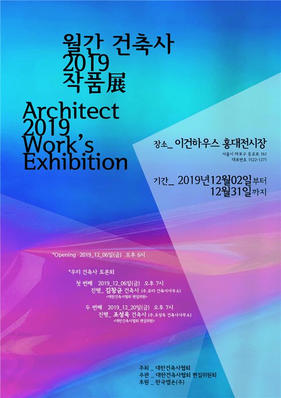 월간 건축사 2019 작품전.png