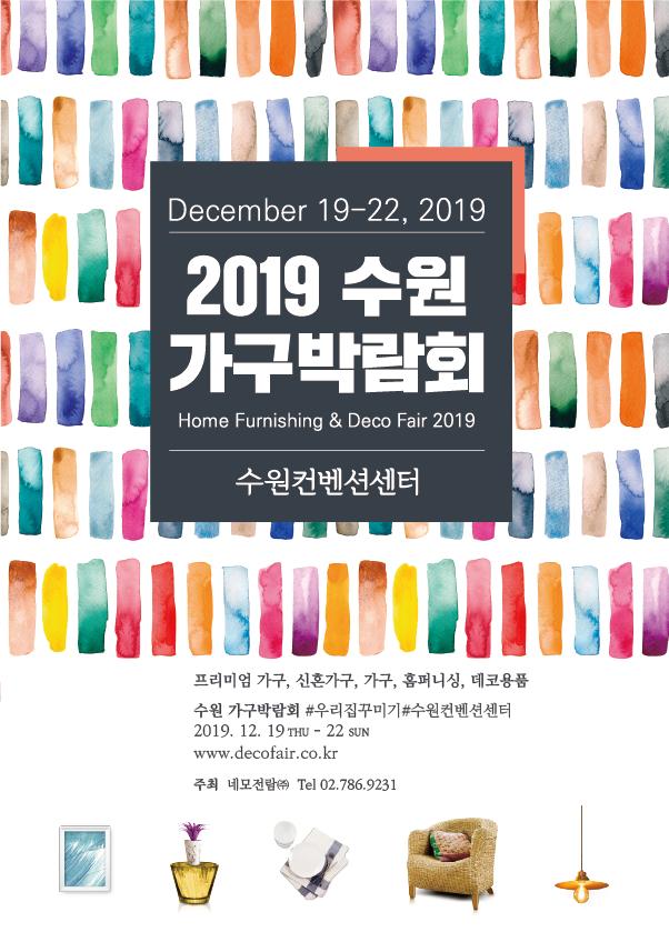 2019 수원 가구박람회.png