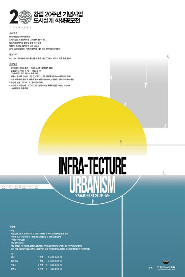 도시설계 학생공모전.jpg