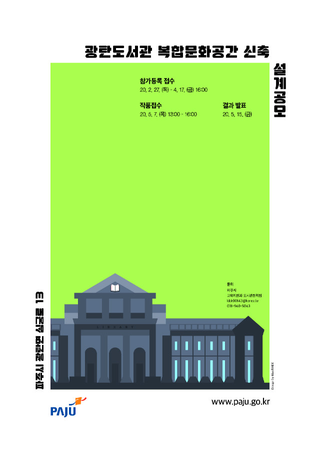 광탄도서관 복합문화공간 신축 설계공모.jpg