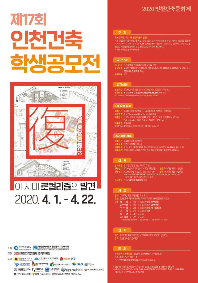 인천건축학생공모전.jpg