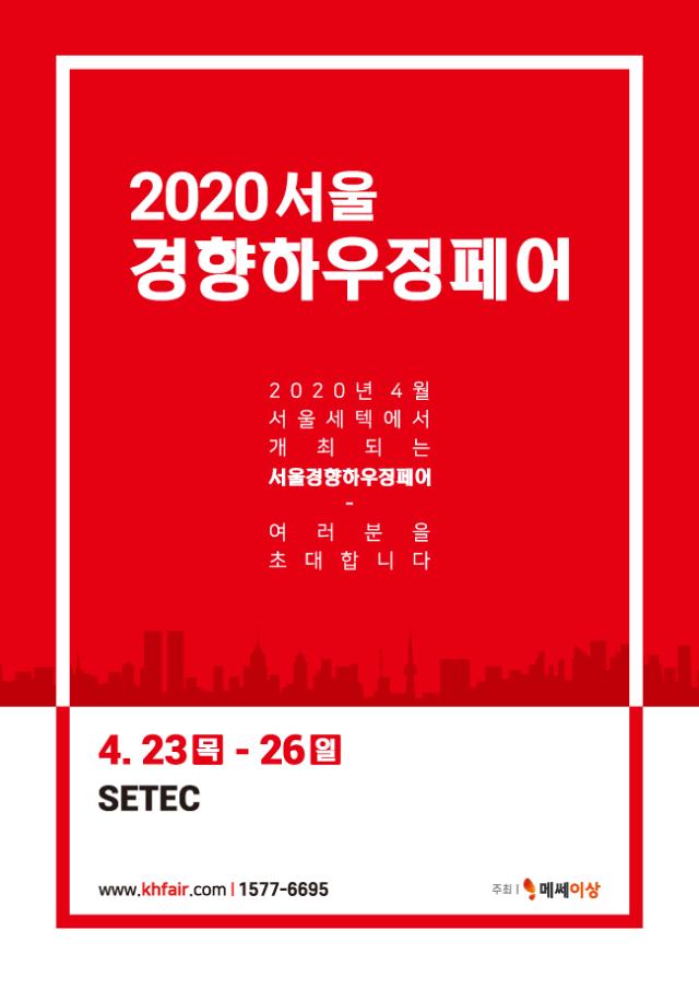 2020 서울경향하우징페어.png