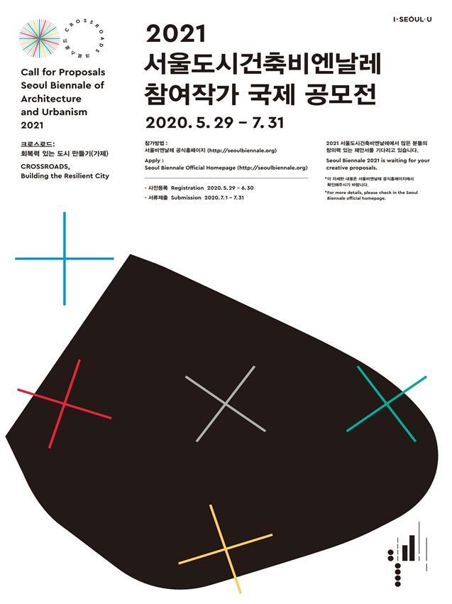 2021 서울도시건축비엔날레 참여작가 국제 공모전.jpg