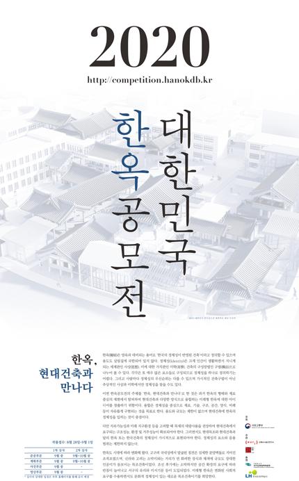 2020 대한민국 한옥공모전.png