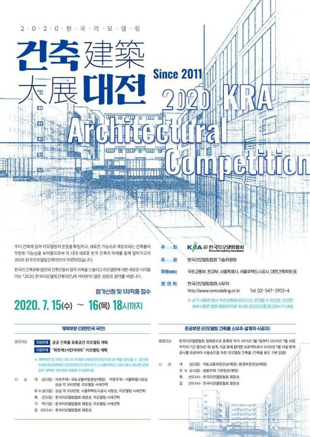 2020 한국리모델링건축대전.jpg